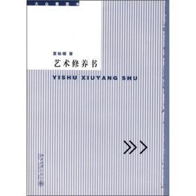 大众素质书—艺术修养书