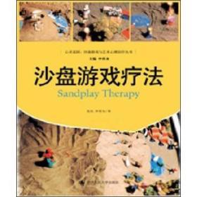 【全新正版】沙盘游戏疗法9787300140049中国人民大学出版社高岚,申荷永