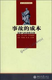 法与经济学译丛—事故的成本:法律与经济的分析