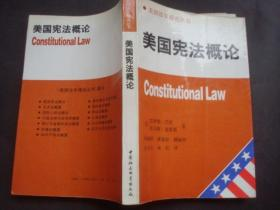美国宪法概论,请看图片和描述