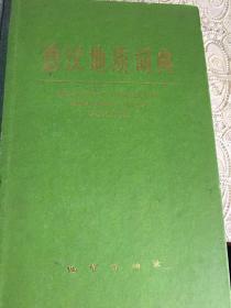 德汉地质词典
