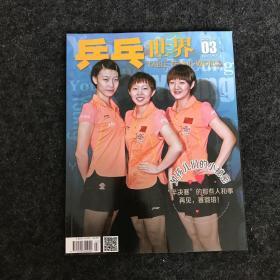 乒乓世界2014年第3期 附海报