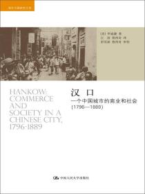 汉口:一个中国城市的商业和社会(1796-1889)