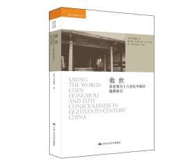 海外中国研究文库:救世——陈宏谋与十八世纪中国的精英意识(海外中国研究文库)