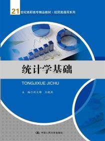 統計學基礎(21世紀高職高專精品教材·經貿類通用系列)