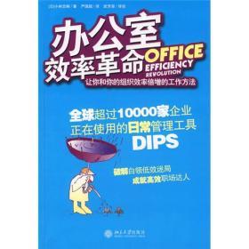办公室效率革命