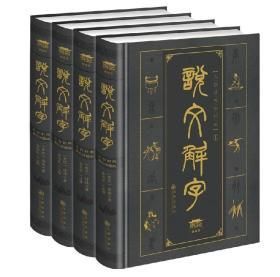 说文解字 插图版  文白对照双色 繁体详解图解 许慎撰 全4册16开精