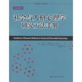 社会与人格心理学研究方法手册