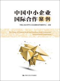 中国中小企业国际合作案例