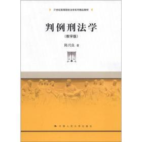判例刑法学(教授教化版)/21世纪高等院校法学系列精品教材