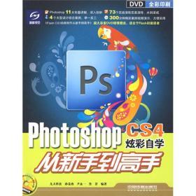 现货-Photoshop CS4炫彩自学从新手到高手