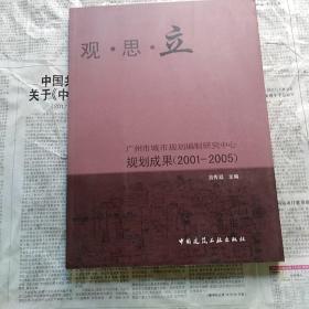 观·思·立广州市城市规划编制研究中心规划成果(2001-2005)