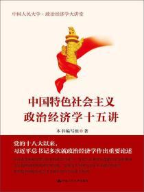 新书--中国特色社会主义政治经济学十五讲