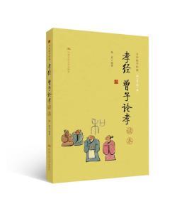 大众儒学经典:《孝经 曾子论孝》读本(大众儒学经典)