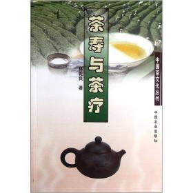 茶寿与茶疗