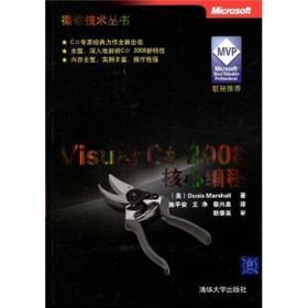 Visual C#2008核心编程(微软技术丛书)