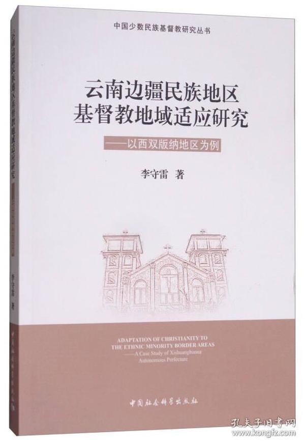 云南边疆民族地区基督教地域适应研究:以西双版纳地区为例