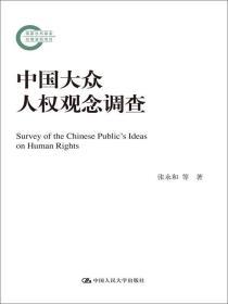 国家社科基金后期资助项目:中国大众人权观念调查(国家社科基金后期资助项目)