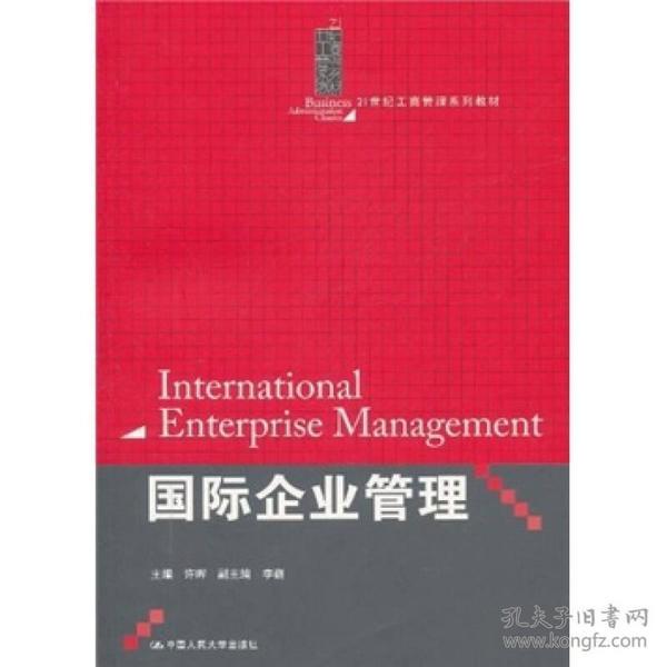 国际企业管理/21世纪工商管理系列教材