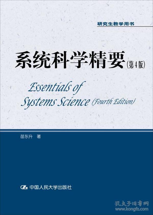 系统科学精要(第4版)