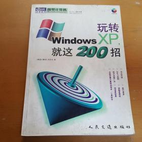 玩转WindowsXP就这200招(无光盘)