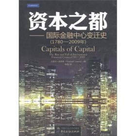 资本之都:国际金融中心变迁史(1780-2009年)