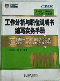 工作分析与职位说明书编写实务手册