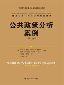 """公共政策分析案例(第二版)/公共行政与公共管理经典译丛·""""十三五""""国家重点出版物出版规划项目"""