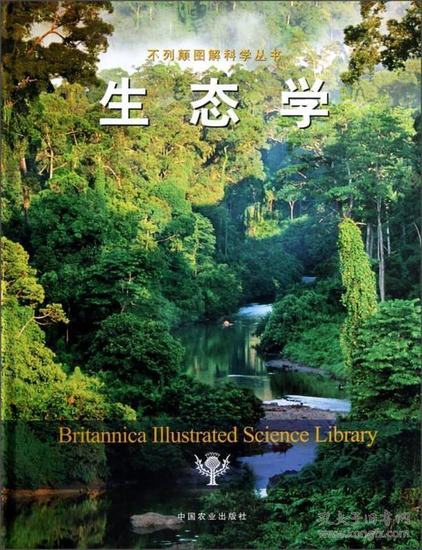 新书--不列颠图解科学丛书:生态学(精装)