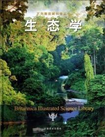 不列颠图解科学丛书:生态学