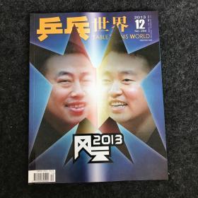 乒乓世界2013年第12期 附海报