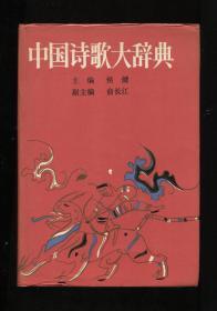 中国诗歌大辞典(馆藏)