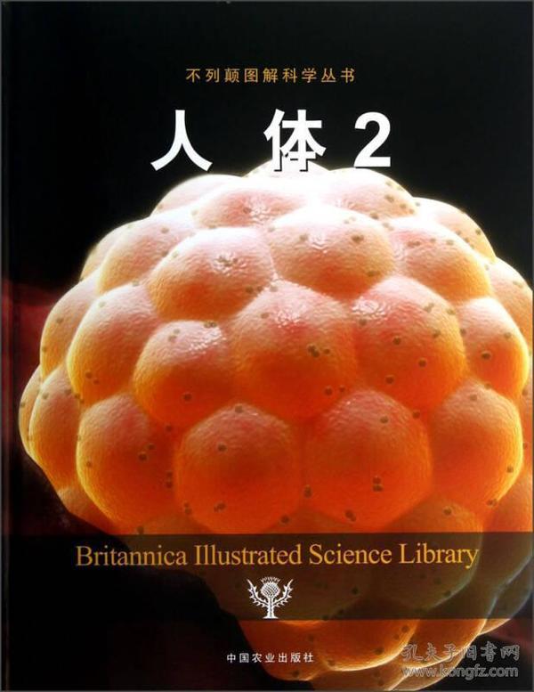 新书--不列颠图解科学丛书:人体2(精装)