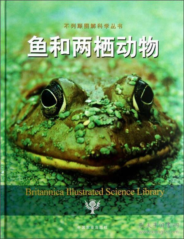 新书--不列颠图解科学丛书:鱼和两栖动物(精装)