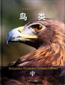 新书--不列颠图解科学丛书:鸟类(精装)