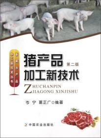 猪产品加工新技术(第2版)