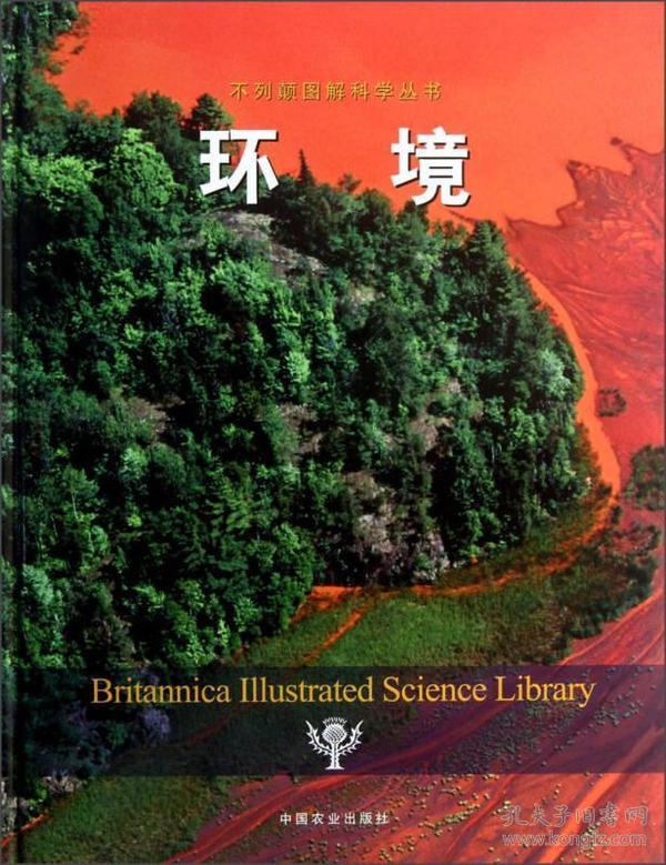 新书--不列颠图解科学丛书:环境(精装)