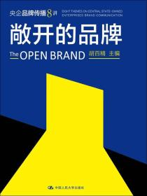 现货-敞开的品牌:央企品牌传播8讲
