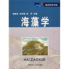 海藻学钱树本刘东艳孙军中国海洋大学出版社9787810677646