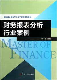 金融硕士专业学位主干课程系列教材:财务报表分析行业案例