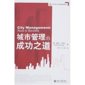 未名社科.城市管理名著译丛—城市管理的成功之道