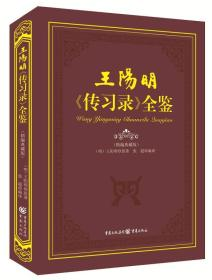 王阳明《传习录》全鉴