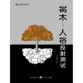 保证正版 树木—人格投射测试 吉沅洪 重庆出版社