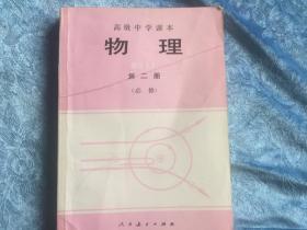 高级中学课本-物理-第二册(必修)
