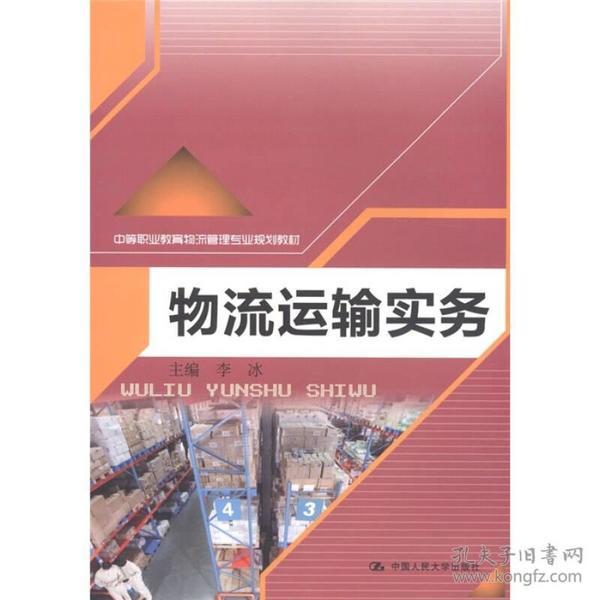 中等职业教育物流管理专业规划教材:物流运输实务