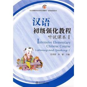 汉语初级强化教程 听说课本I(无光盘)
