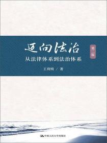 新书--迈向法治——从法律体系到法治体系(第二版)