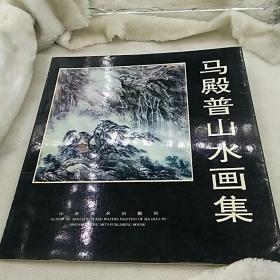 马殿普山水画集12开 山东美术出版社 1993年一版一印仅印2300册