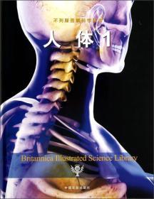 新书--不列颠图解科学丛书:人体1