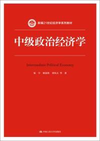 中级政治经济学